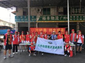 广州湖天物流园开展禁毒宣传活动