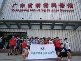 禁毒志愿者参观广东省禁毒科普馆
