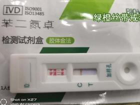 检测毒品蓝精灵氟硝西泮 苯二氮卓尿液试纸