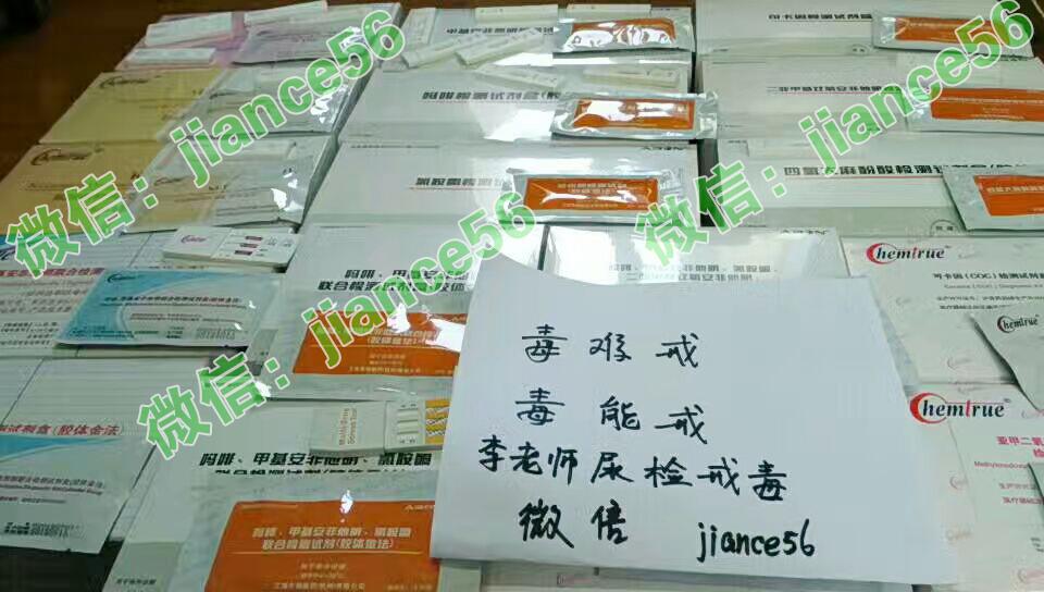 毒品检测试纸